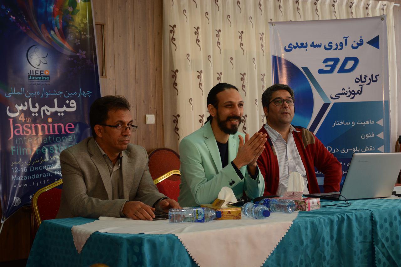 نشست بلوری-3D در جشنواره یاس