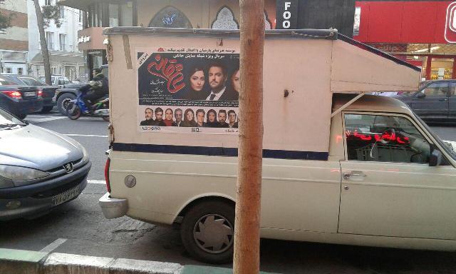 تبلیغات وانتی سریال «عاشقانه»