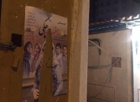 تخریب پوستر «هفت ماهگی» در منطقه ای واقع در شمال تهران