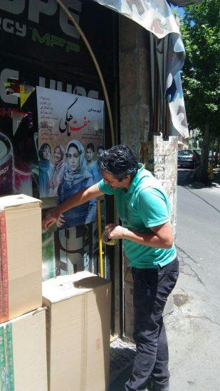 الصاق مجدد پوستر «هفت ماهگی» به جای پوستر تخریب شده در نقطه ای دیگر از پایتخت