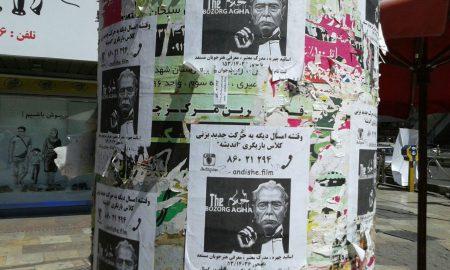 سوءاستفاده از نام علی نصیریان در یک اعلان آموزشی