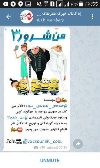 اعلان «من شرور3» در کانال موسسه سوره