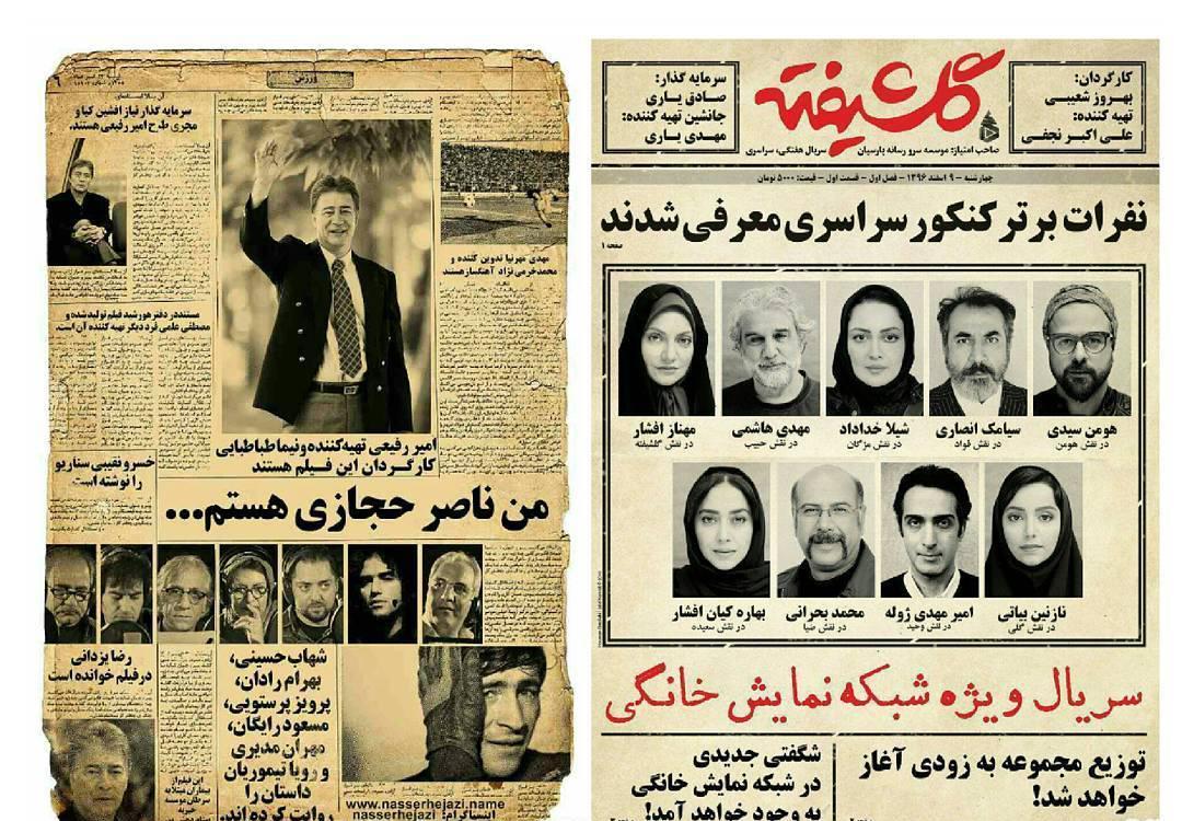 گلشیفته-ناصر-حجازی