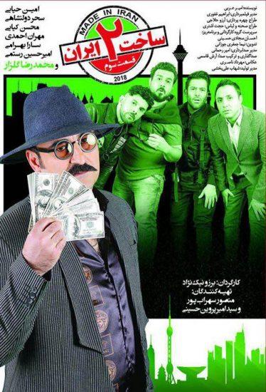 ساخت ایران2(قسمت سوم)