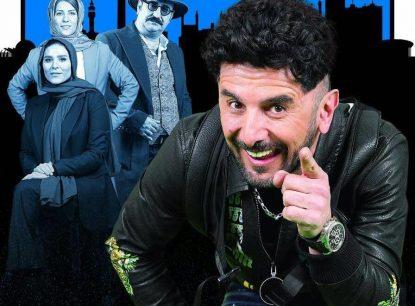 ساخت ایران2(قسمت دوم)