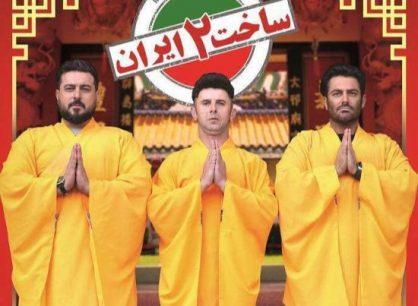 ساخت ایران2(قسمت پنجم)
