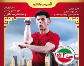 ساخت ایران2(قسمت هفتم)