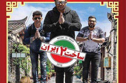ساخت ایران2(قسمت هشتم)