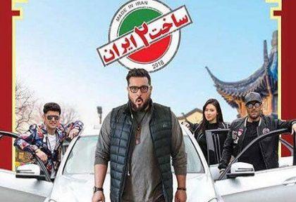 ساخت ایران2(قسمت دوازدهم)