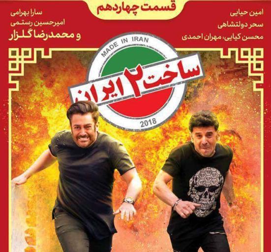 ساخت ایران2(قسمت چهاردهم)