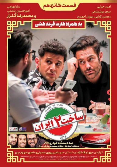 ساخت ایران2(قسمت شانزدهم)
