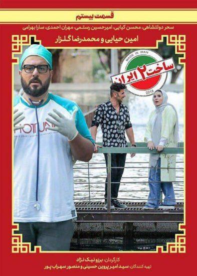ساخت ایران2(قسمت بیستم)