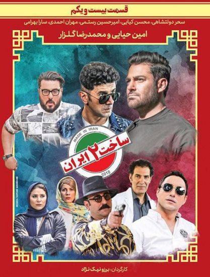 ساخت ایران2(قسمت بیست و یکم)