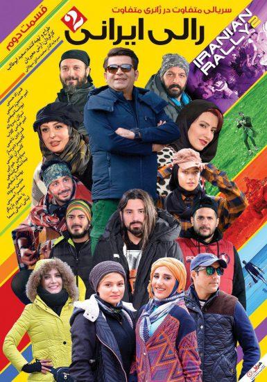 رالی ایرانی2(قسمت دوم)