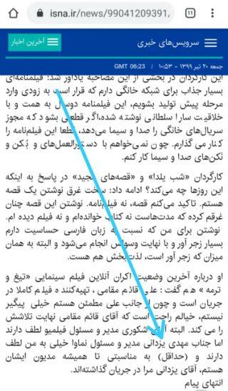 اذعان کیومرث پوراحمد بر مدیریت مهدی یزدانی بر نماوا