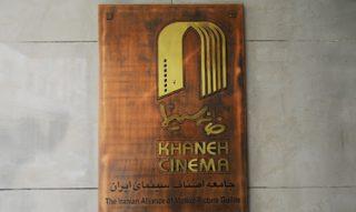 خانه+سینما