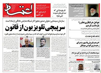 روزنامه+اعتماد