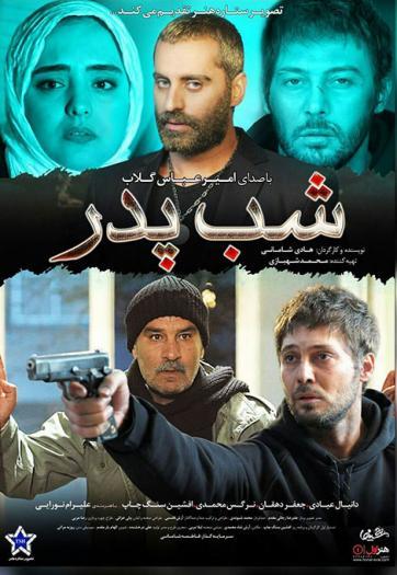 فیلم شب پدر به کارگردانی هادی شامانی و سرمایه گذاری فاطمه شامانی