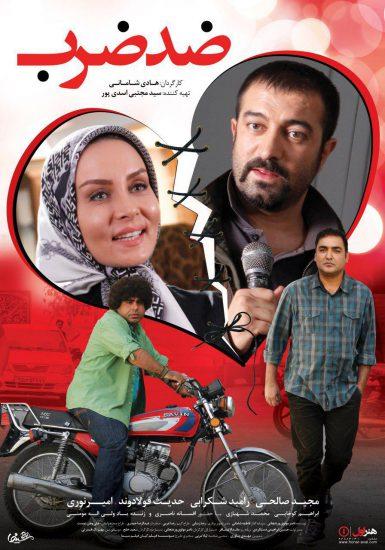 فیلم ضدضرب به کارگردانی هادی شامانی و سرمایه گذاری فاطمه شامانی