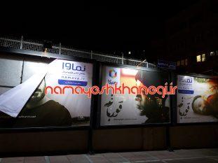 """تخریب بنرهای """"قورباغه"""" در خیابان ولیعصر تهران"""